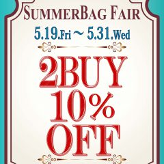 ☆★SummerBagFAIRのご案内★☆