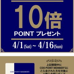 『COO POINT MEMBER'S』ポイント10倍キャンペーン