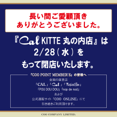 『Cal KITTE丸の内店』閉店のご案内